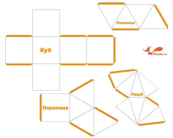 Геометрические фигуры из бумаги - Куб, пирамида, цилиндр, конус, шестигранник, ромб