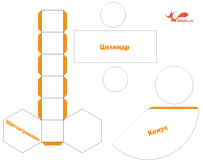 Объемные фигуры из бумаги - Шестигранник, цилиндр, конус