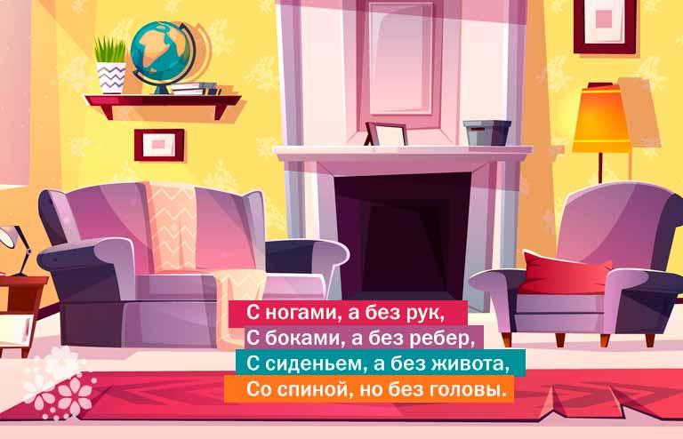 Загадки про мебель и бытовую технику в доме сложные маджик массажер
