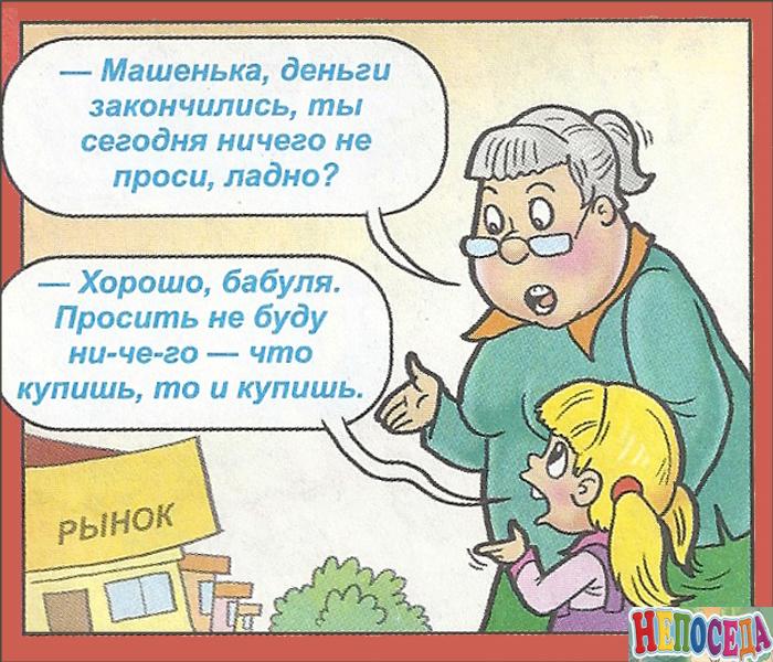 Смешные картинки с анекдотами для детей