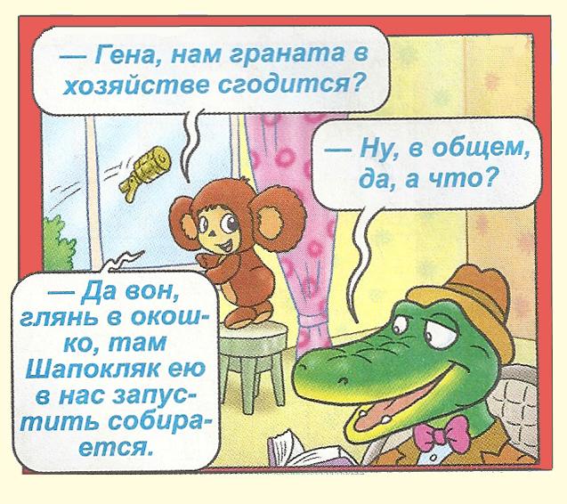 Смешные картинки про крокодила гену и чебурашку