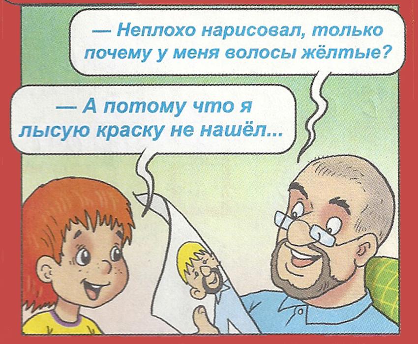Анекдоты в картинки для детей