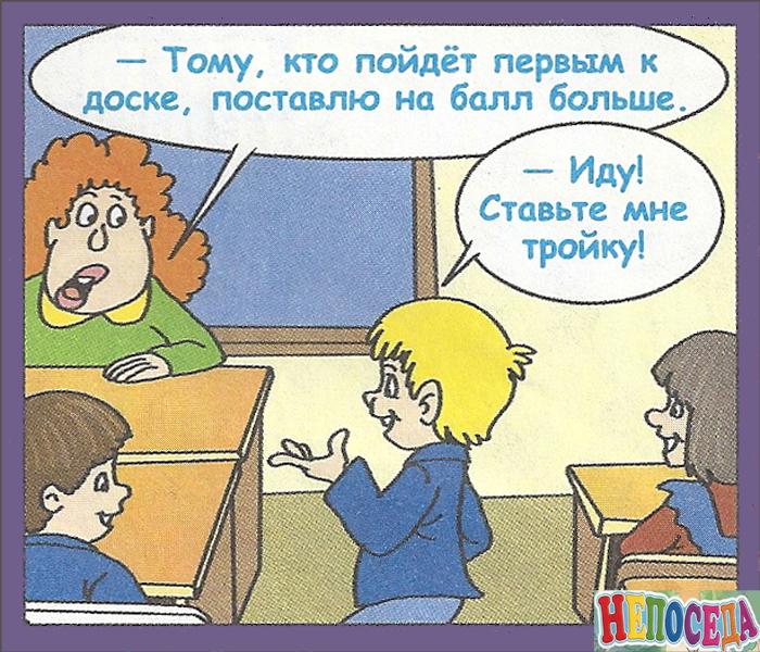 Смешные картинки про школу для детей 7 лет
