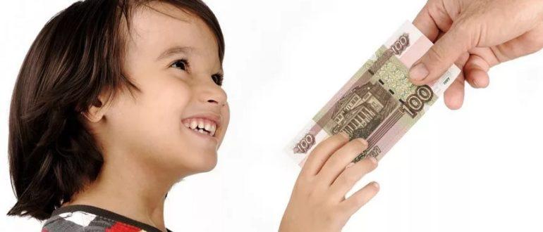 как передать деньги ребенку в другой город