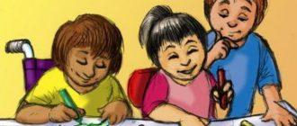 Эмоциональное развитие детей с ограниченными возможностями