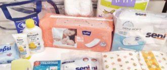 сумка в роддом список необходимых вещей