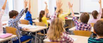 приемы мотивации на уроках в начальной школе